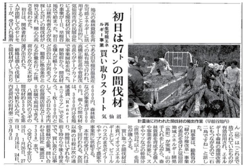 平成24年度 12月〜3月「自伐林業間伐材買い取り日程」