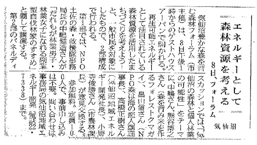 平成24年7月8日「気仙沼 豊かな森を育むフォーラム」