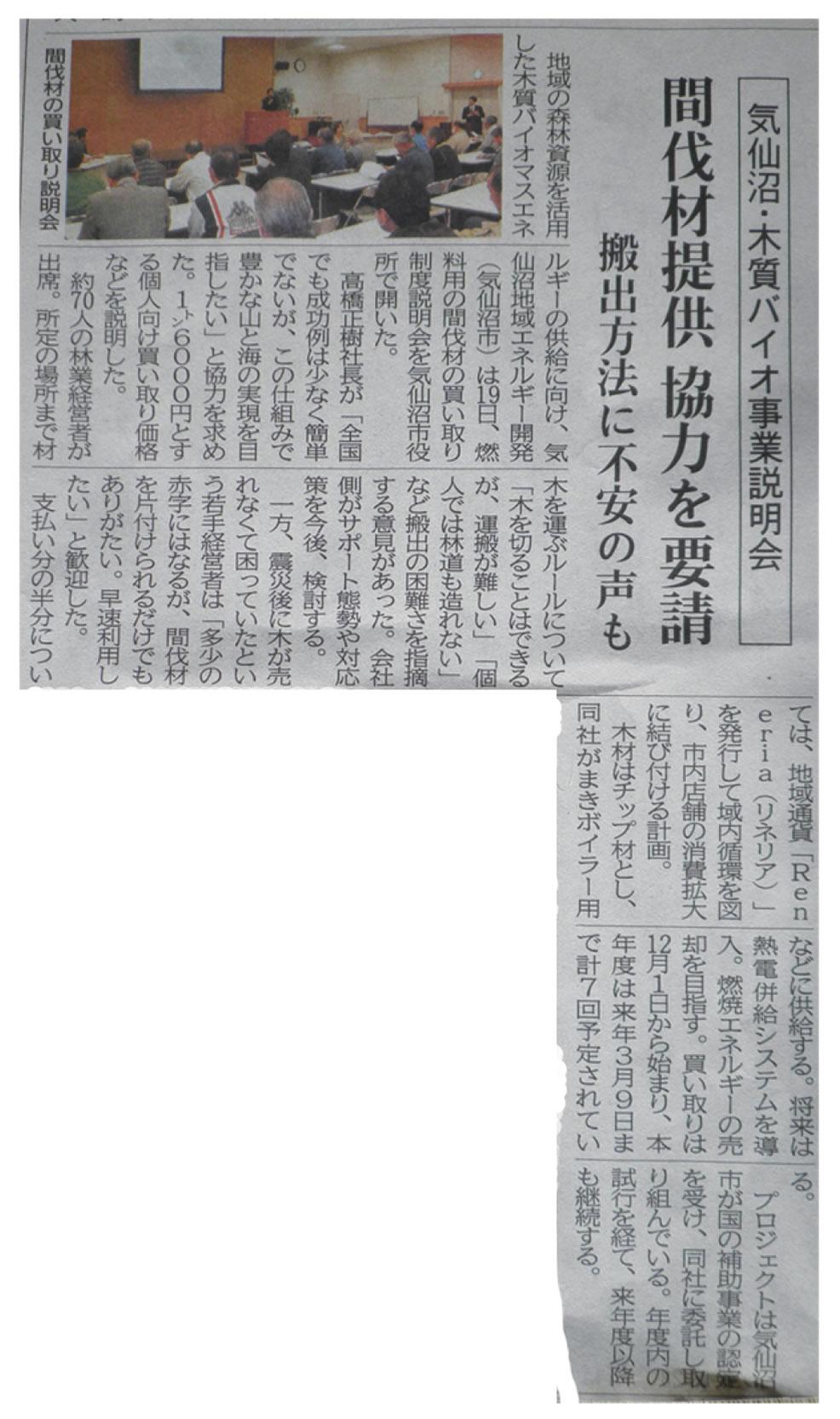 平成24年11月19日「気仙沼・木質バイオ事業説明会」