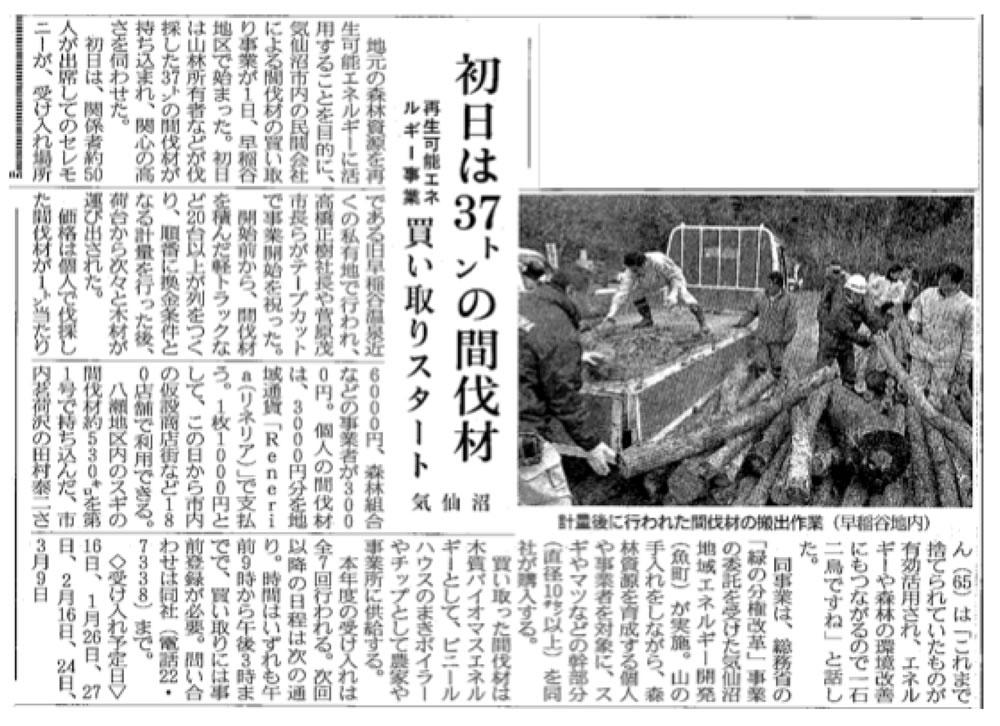 平成24年12月1日「初日は37トンの間伐材」(三陸新報)