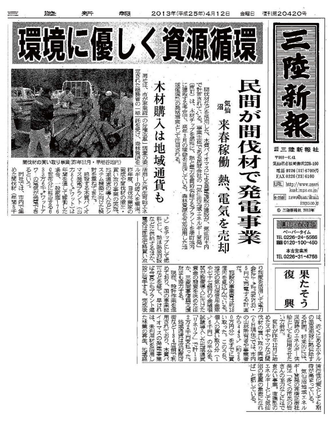 平成25年4月12日「民間が間伐材で発電事業」三陸新報