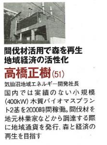 週刊AERA2015年2/2号