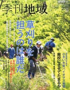 季刊地域2015年5月号表紙