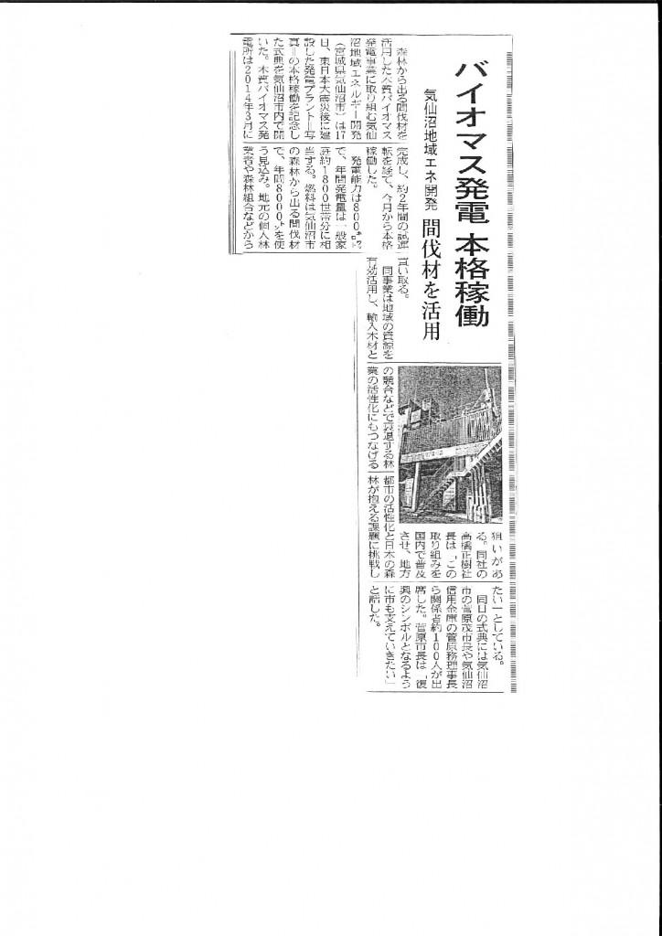 20160318_日経新聞39面-001